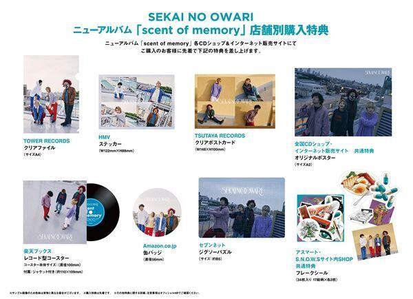SEKAI NO OWARI、『scent of memory』ジャケット&店舗別特典デザイン公開