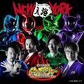 純烈が歌う『スーパー戦闘 純烈ジャー』主題歌「NEW(入浴)YORK」MV公開 作曲は影山ヒロノブ