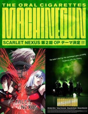 TVアニメ『SCARLET NEXUS』第2クール告知画像