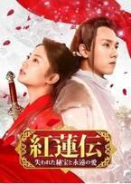 中国の人気ドラマ『紅蓮伝~失われた秘宝と永遠の愛~』『原始的な彼女』DVDが5月に日本発売 他の注目作も続々リリース予定