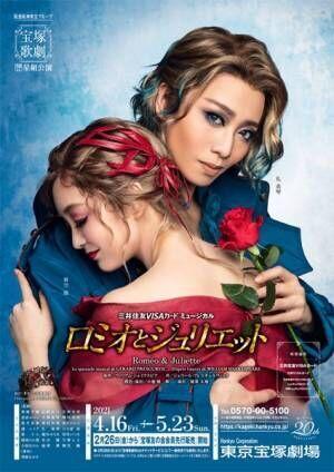 宝塚歌劇星組ミュージカル『ロミオとジュリエット』東京公演ポスター
