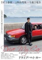 """西島秀俊と""""サーブ900""""に乗り込んだ三浦透子の姿が 『ドライブ・マイ・カー』ティザービジュアル公開"""