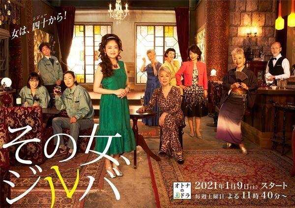 山本彩、2/24リリースの新曲「ドラマチックに乾杯」が池脇千鶴主演ドラマ『その女、ジルバ』主題歌に決定
