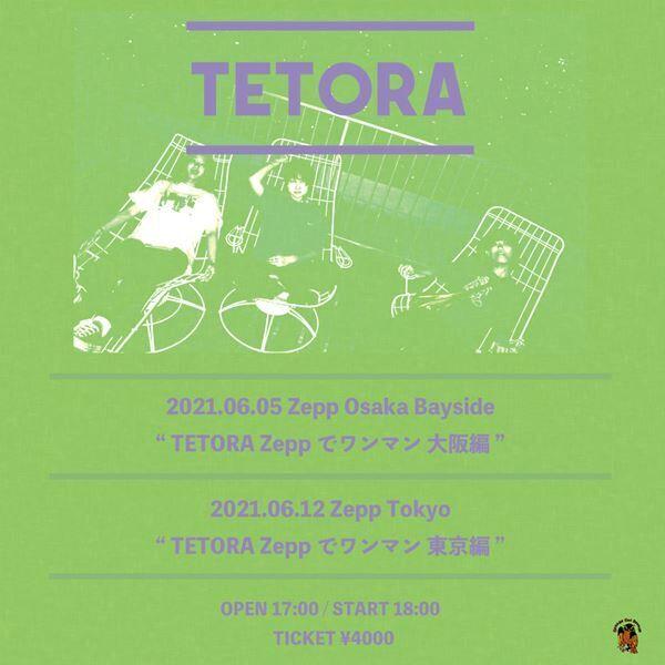 TETORA、500円シングル「本音」5月12日リリース タワレコ限定の先行視聴も