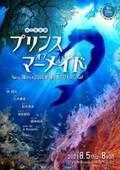 林翔太、七木奏音、彩吹真央ら出演 舞台『プリンス・オブ・マーメイド』上演決定