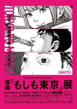 漫画「もしも東京」展