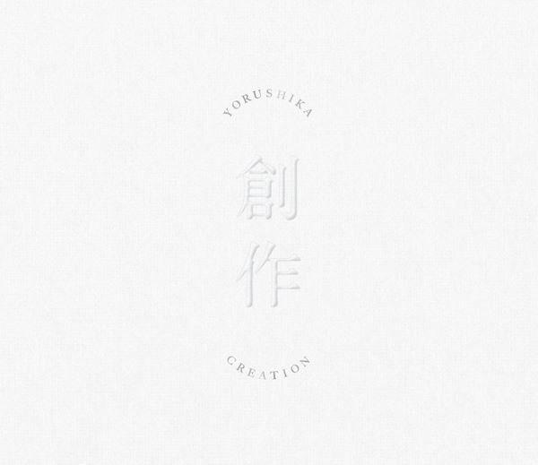 ヨルシカ 新作EP『創作』