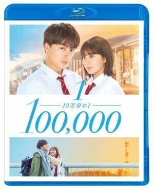 『10万分の1』Blu-ray (c)宮坂香帆・小学館/2020映画「10万分の1」製作委員会