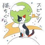 スピッツ、メンバー同士が顔をあわせることなく制作した新曲『猫ちぐら』配信スタート!
