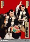 歌舞伎座4月公演「四月大歌舞伎」4月3日に開幕 『勧進帳』『桜姫東文章』特別ポスター公開&発売決定
