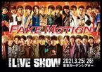 森崎ウィン、北村匠海、佐野勇斗、古川毅、板垣瑞生ら若手スターたちが集結 「FAKE MOTION 2021 SS LIVE SHOW」3月開催