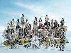 乃木坂46、『真夏の全国ツアー2021』開催決定 ファイナルは4年ぶり東京ドーム
