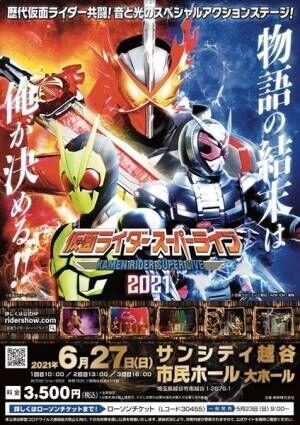 『仮面ライダースーパーライブ2021』 (c)石森 プロ・テレビ朝日 ・ADK EM・東映