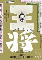 新ロイヤル大衆舎伝説の旗揚げ公演『王将』KAATアトリウム特設劇場にて開幕