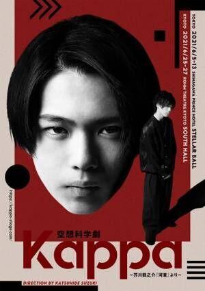 「空想科学劇『Kappa』~芥川龍之介『河童』より~」