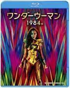 『ワンダーウーマン 1984』Blu-ray&DVD、4月21日発売 特典映像にはガル・ガドットらによるシーン解説も