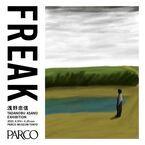 """浅野忠信、2年ぶりとなる大型個展「TADANOBU ASANO EXHIBITION """"FREAK""""」4月9日より開催"""
