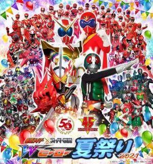 「仮面ライダー×スーパー戦隊Wヒーロー夏祭り2021」