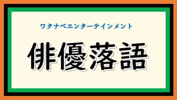 ワタナベエンターテイメント主催「俳優落語」