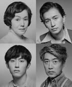 大竹しのぶ&大倉忠義が親子役で初共演! フィリップ・ブリーン演出で『夜への長い旅路』上演決定