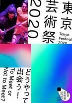 """""""新しい芸術""""を作り手・観客が共に検証。「東京芸術祭 2020」が今年もスタート"""