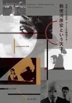 前衛映画の巨匠勅使河原宏特集上映、6月5日から開催 〜『砂の女』から新座頭市まで〜