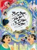 松尾スズキが多彩なキャストと共におくる、大人の歌謡祭『シブヤデアイマショウ』開幕