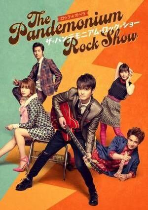 ロック☆オペラ『ザ・パンデモニアム・ロック・ショー ~The Pandemonium Rock Show~』