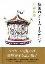 ぴあアプリの人気連載『川本三郎の 映画のメリーゴーラウンド』が書籍化