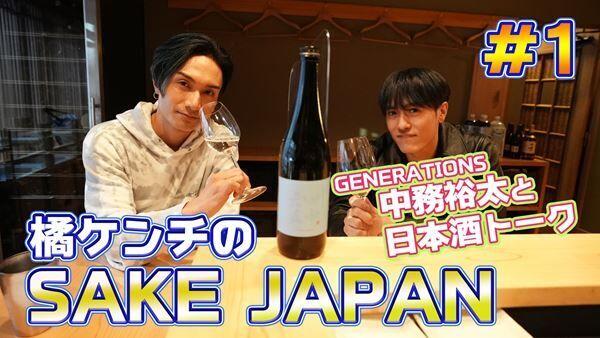 『橘ケンチのSAKE JAPAN』第1回(ゲスト:中務裕太)