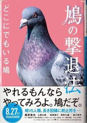 『鳩の撃退法』 (c)2021「鳩の撃退法」製作委員会 (c)佐藤正午/小学館