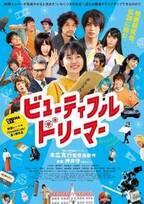 小川紗良×本広克行監督からのコメントも 『ビューティフルドリーマー』Blu-rayが3月17日発売
