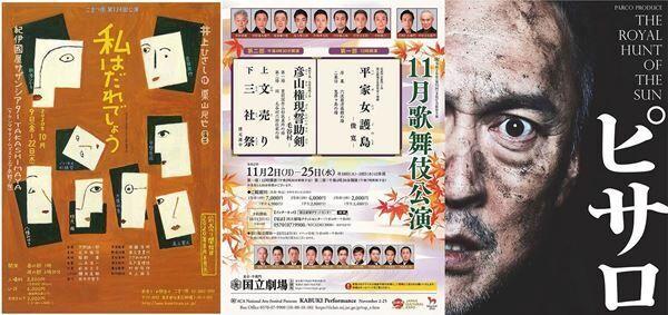 2020年間ベストから、こまつ座『私はだれでしょう』、『令和2年11月歌舞伎公演』、『ピサロ』チラシ