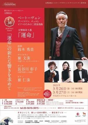 新日本フィルハーモニー交響楽団#38 ルビー〈アフタヌーン コンサート・シリーズ〉