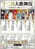 十二月大歌舞伎が開幕! 勘九郎、猿之助共演の『傾城反魂香』、妖艶な舞踊劇『日本振袖始』ほか
