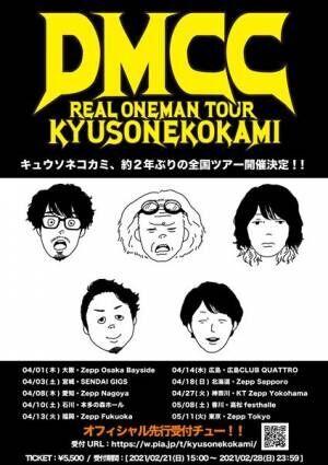 キュウソネコカミ「DMCC REAL ONEMAN TOUR 2021」
