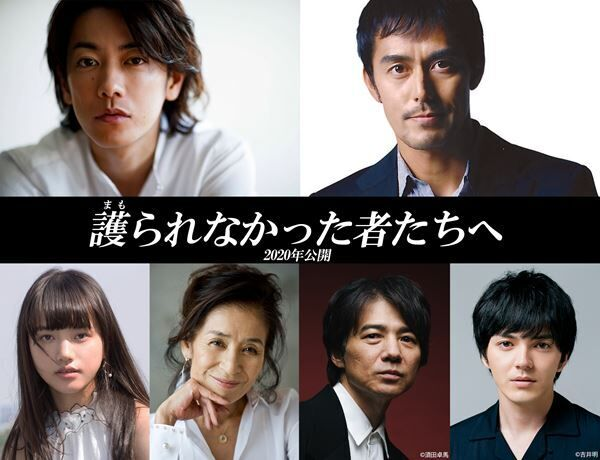 (c)2020映画『護られなかった者たちへ』製作委員会(c)中山七里