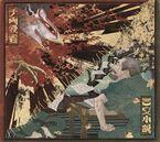 King Gnu、両A面シングル 『三文小説 / 千両役者』12月2日発売決定  「三文小説」は10月30日から配信