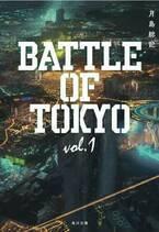 月島総記が描く『小説 BATTLE OF TOKYO vol.1』2月25日発売決定