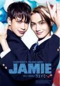 イギリス発の大ヒットミュージカル『ジェイミー』が今夏日本に上陸! 森崎ウィン&高橋颯よりコメント到着