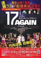 竹内涼真の初舞台、ミュージカル『17AGAIN』東京公演の千穐楽が生配信決定