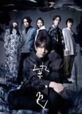 正門良規主演『染、色』、上演初日が5月29日に決定 キービジュアルも公開
