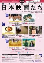 """""""映画のちから""""を感じられる3日間。恒例の特集「世界が注目する日本映画たち」が今年も開催"""