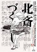 生誕260年記念企画展「北斎づくし」メインビジュアル公開 代表作を大胆に使ったデザインは祖父江慎