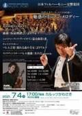 注目のヴァイオリニストたちを見逃すな! 「日本フィルハーモニー交響楽団」7月公演開催