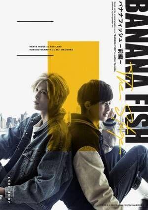 『「BANANA FISH」The Stage 前編』 (C)吉田秋生・小学館/「BANANA FISH」The Stage 製作委員会