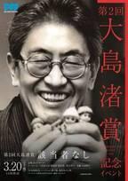 第2回大島渚賞は「該当者なし」 黒沢清&荒木啓子が記念イベントで審査員の想いを伝える