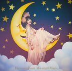 花澤香菜、新曲「Moonlight Magic」先行配信&MVを今夜プレミア公開