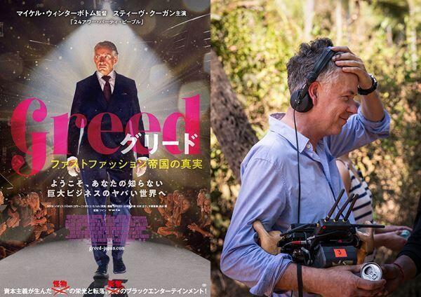 『グリード ファストファッション帝国の真実』を手がけたマイケル・ウィンターボトム監督 (C)2019 COLUMBIA PICTURES INDUSTRIES, INC. AND CHANNEL FOUR TELEVISION CORPORATION