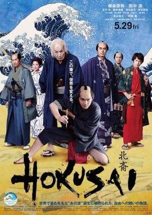 『HOKUSAI』ポスタービジュアル (c)hokusai2020